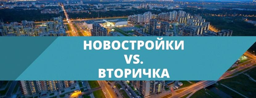 Новостройка или вторичное жилье? Что выбрать?